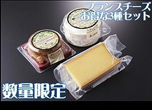 フランスチーズ お得な3種詰合せ A(限定品)ブリアサヴァラン・トリプルクリーム(トリュフ入り)、ブリアサヴァラン・スペキュロス、アボンダンス