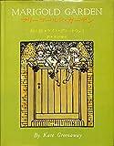 マリーゴールド・ガーデン (1976年)