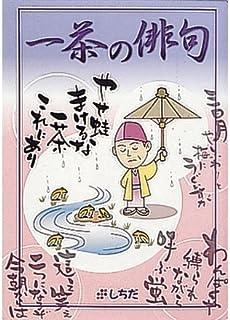 七田(しちだ)幼児教材 一茶の俳句 (2歳~5歳)