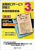 51pqiPYMEPL. SL200  - 金融窓口サービス技能検定 01
