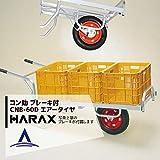1輪車 平形 20kgコンテナ用(アルミ製 エアータイヤ ブレーキ付)コン助 CNB-60D