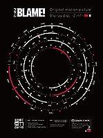 【Amazon.co.jp限定】BLAME! (初回限定版)(オリジナルミニタペストリー+メーカー多売ステッカー付) [Blu-ray]