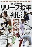 日本プロ野球リリーフ投手列伝―古今東西の記憶に残る抑え投手を一挙掲載!