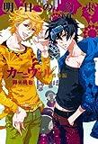 カーニヴァル番外編 明日の約束 (ZERO-SUMコミックス)