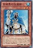 遊戯王/第7期/6弾/PHSW-JP030 氷結界の伝道師