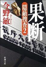 表紙: 果断―隠蔽捜査2―(新潮文庫)   今野 敏