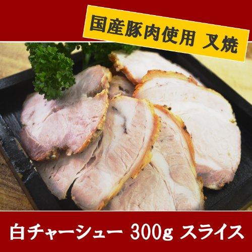叉焼 チャーシュー(白チャーシュー)300gスライス【 手造り 塩 チャーシュー 叉焼 焼豚 ★】