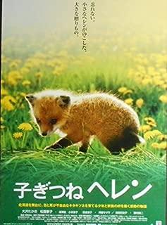 kapo22) 日本映画:劇場映画ポスター【子ぎつねヘレン】 大沢たかお ●状態 良好