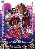 歌舞伎町はいすくーる[DVD]