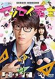 センセイ君主 DVD 通常版[DVD]