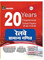 RRB NTPC GANIT CHAPTERWISE TOPIC WISE SOLVED QUESTION OF PREVIOUS YEARS MARKSMAN