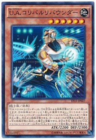 遊戯王/第9期/EP15-JP027 U.A.コリバルリバウンダー