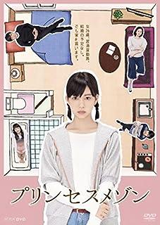 プリンセスメゾン DVD BOX