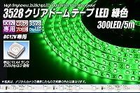 3528テープLED 60LED/m クリアドーム 緑色 5m AAランクLED使用