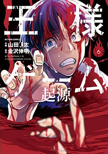 王様ゲーム 起源 : 6 (アクションコミックス)