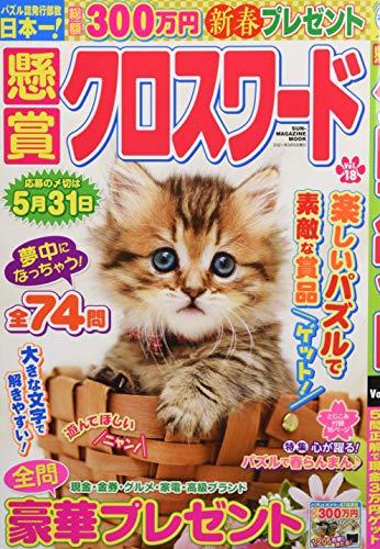 懸賞クロスワード Vol.18 (SUNーMAGAZINE MOOK)