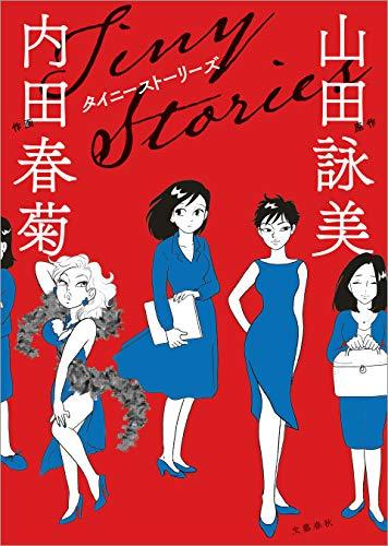 この短編は単行本『タイニーストーリーズ』に収録されています。 山田詠美さんの原作『タイニーストーリーズ』も併せてお楽しみください。       タイニーストーリーズ (文春e-book)  山田詠美・原作 ,内田春菊・作画   文藝春秋  2021年1月27日 発売    Amazonで購入する