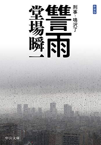 新装版-讐雨-刑事・鳴沢了 (中公文庫)