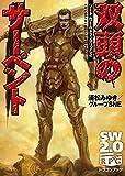 ソード・ワールド2.0リプレイ 双頭のサーペント (富士見ドラゴンブック)