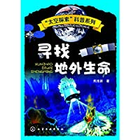 Space Exploration science series : search for extraterrestrial life(Chinese Edition)