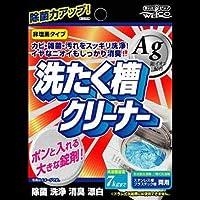 【まとめ買い】洗濯槽クリーナーAg 70g(1錠) ×2セット