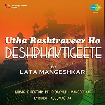 Utha Rashtraveer Ho Deshbhaktigeete