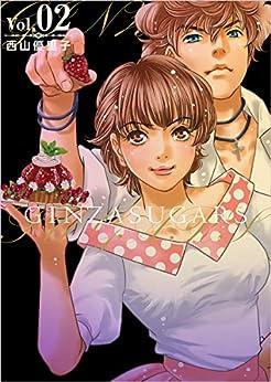 [西山 優里子]のGINZA SUGARS Vol.02 (まんが王国コミックス)