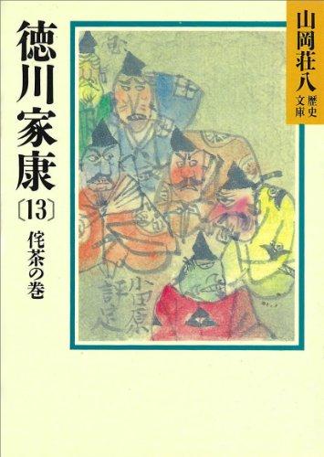 徳川家康(13) 侘茶の巻 (山岡荘八歴史文庫)
