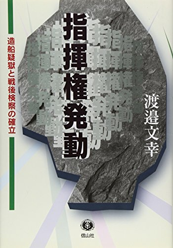 指揮権発動―造船疑獄と戦後検察の確立』|感想・レビュー - 読書メーター