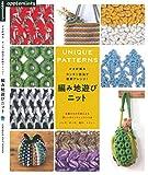 かぎ針編み カンタン技法で新鮮アレンジ! 編み地遊びニット