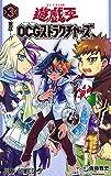 遊☆戯☆王OCGストラクチャーズ 3 (ジャンプコミックス)