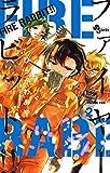 FIRE RABBIT!!(2) (少年サンデーコミックス)