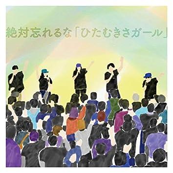 Hitamukisa Girl (feat. misaki)