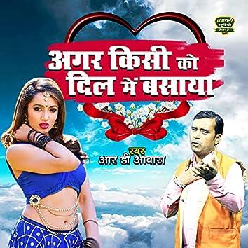Agar Kisi Ko Dil Main Basaya (Hindi Ghazal)