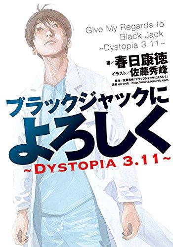 ブラックジャックによろしく~DYSTOPIA3.11~ | 春日康徳, 佐藤秀峰 ...