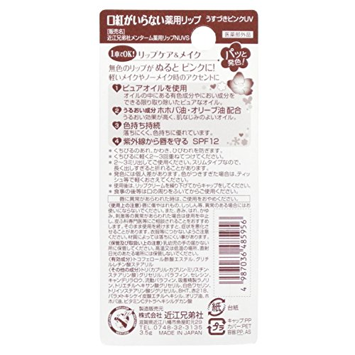 近江兄弟社メンターム『口紅がいらない薬用リップ』