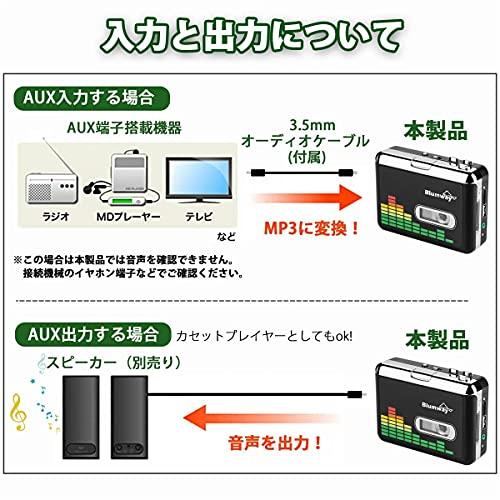 BlumwayカセットテープUSB変換プレーヤーMP3コンバーターカセットテーププレーヤーMP3曲の自動分割USBフラッシュメモリ保存オートリバース機能搭載イヤホン付属日本語取扱説明書付き