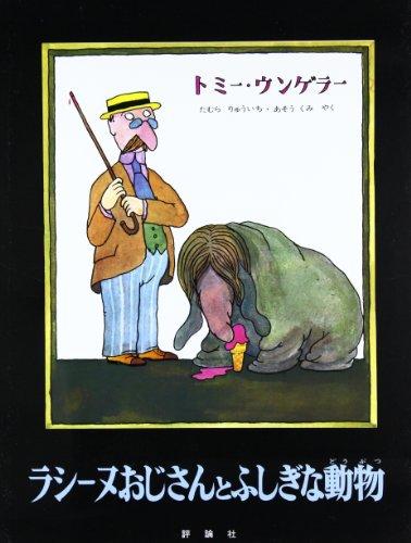 ラシーヌおじさんとふしぎな動物 (評論社の児童図書館・絵本の部屋)