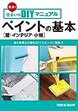 ペイントの基本 [壁・インテリア・小物] (簡単! 住まいのDIYマニュアル)