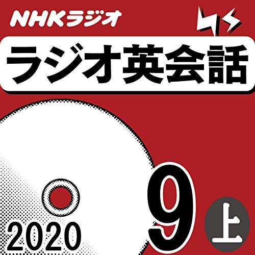『NHK ラジオ英会話 2020年9月号 上』のカバーアート