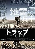 トラップ[DVD]