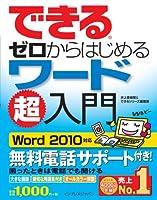 できるゼロからはじめるワード超入門 Word 2010対応 (できるゼロからはじめる超入門シリーズ)