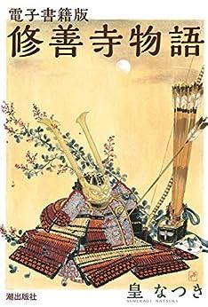 [皇なつき]の電子書籍版 修善寺物語 (希望コミックス)