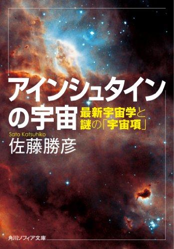 アインシュタインの宇宙 最新宇宙学と謎の「宇宙項」 (角川ソフィア文庫)