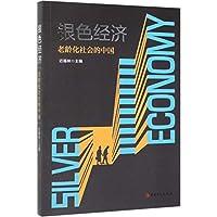 银色经济:老龄化社会的中国