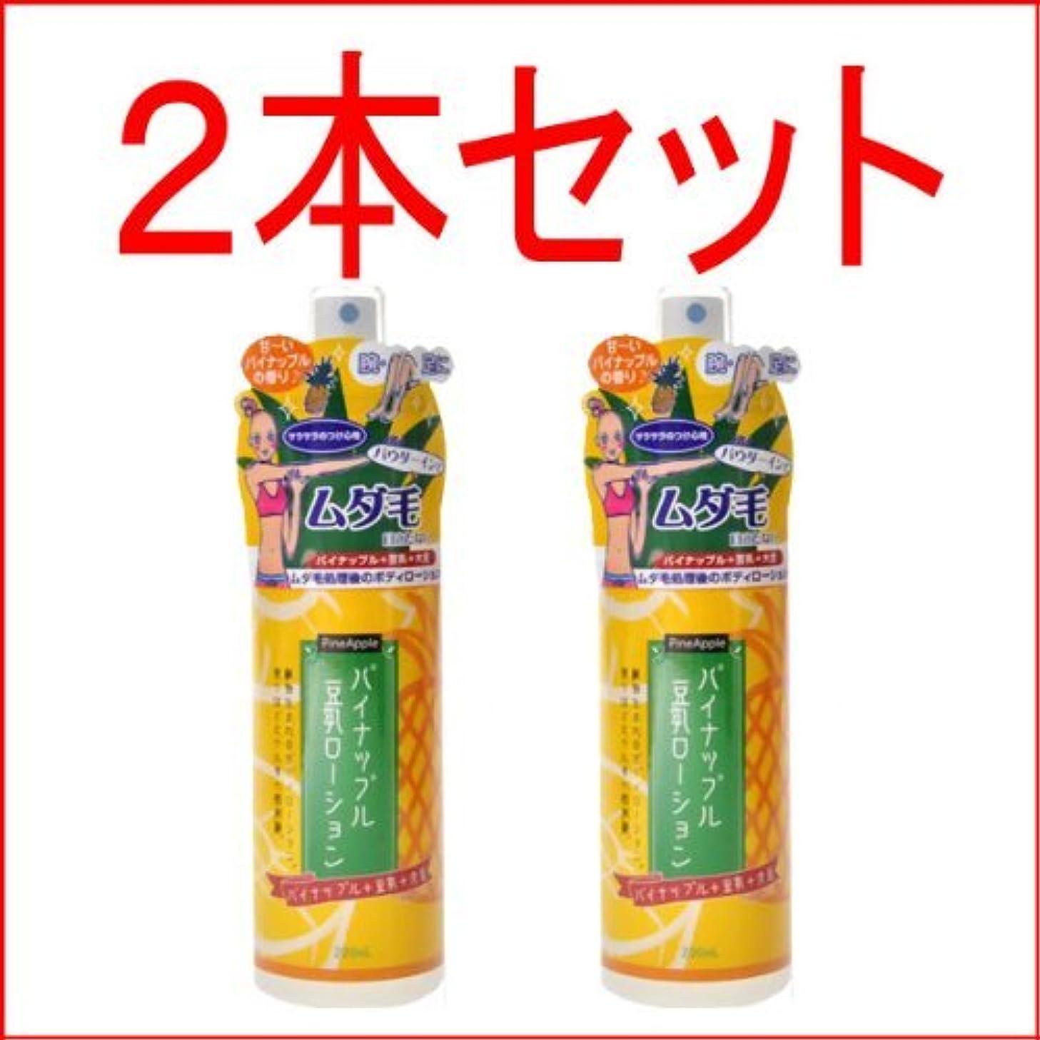 ボード水素有罪パイナップル豆乳ローション2本セット【ムダ毛処理後専用ボディーローション】