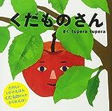 くだものさん (PETIT POOKA) 0~3歳児向け 絵本