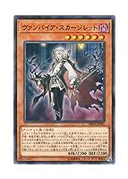遊戯王 日本語版 DBDS-JP005 Vampire Scarlet Scourge ヴァンパイア・スカージレット (ノーマル)