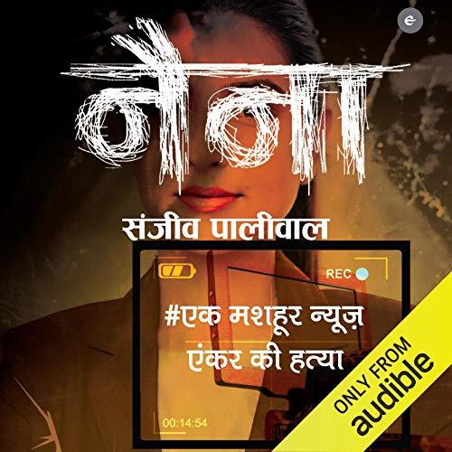 Naina (Hindi Edition) cover art