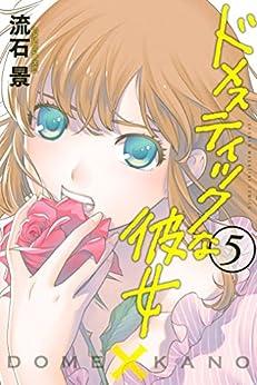 [流石景]のドメスティックな彼女(5) (週刊少年マガジンコミックス)